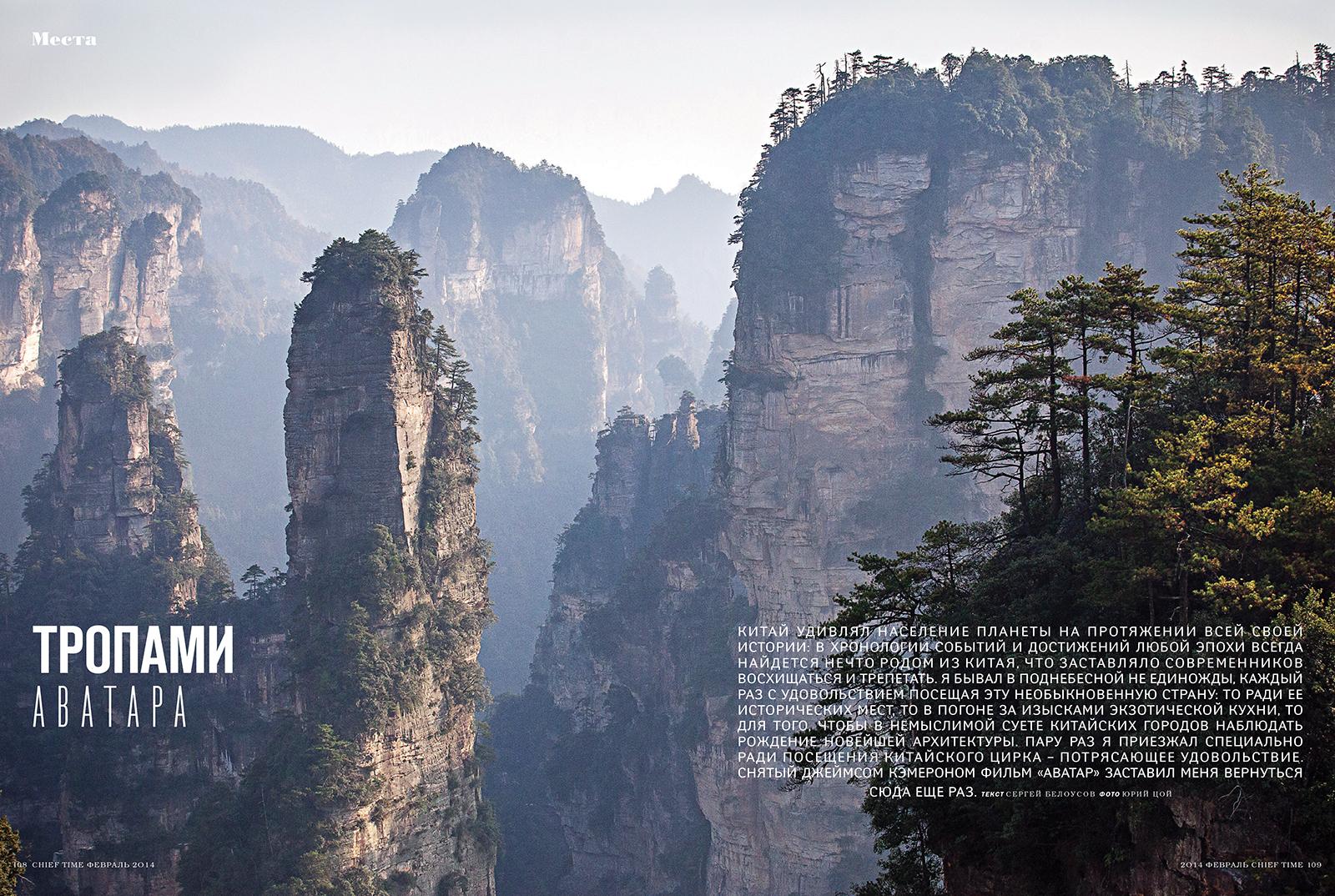 Национальный парк чжанцзяцзе горы